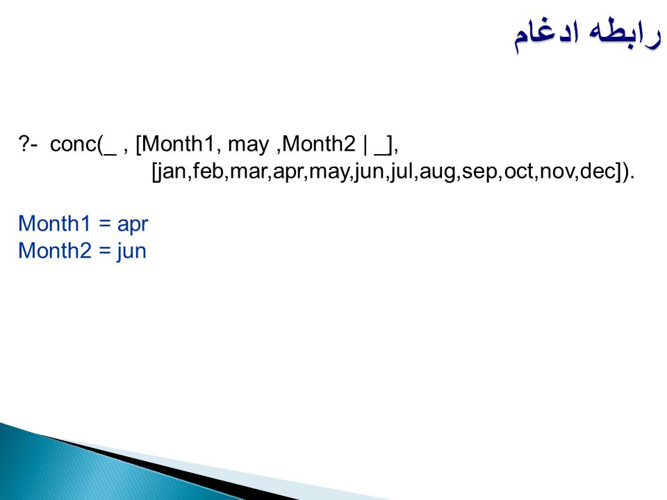 رابطه ادغام - conc(_ , [Month1, may ,Month2 | _],